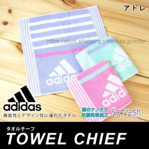 6枚までゆうパケット対応 タオルチーフ adidas 抗菌防臭 ブランド アディダス ストライプ (アドレ)|mou