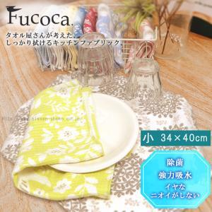 4枚までゆうパケット対応 タオル キッチンタオル 台拭き 皿拭き 母の日 プレゼント  キッチン 除菌  消臭 おしゃれ ( Fucoca. フコカ 小)|mou
