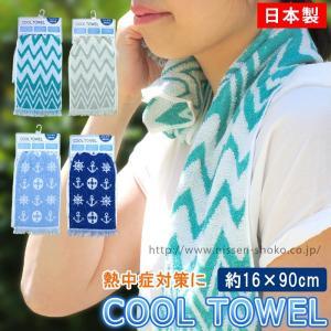 3枚まで ゆうパケット対応 タオル 日本製 夏バテ 熱中症 暑さ対策 接触冷感 冷たい 部活 クールタオル ひんやりタオル 水 スカーフ アウトドア キャンプ タオル mou