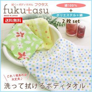【送料無料】洗って拭ける、日本製ボディタオル(fukutasu-フクタス)綿とポリエステルの2枚セット|mou