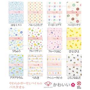 3枚までゆうパケット対応 バスタオル ガーゼ 安心 の 日本製  裏がパイルの かわいい プリント(japanese style-かわいい)|mou