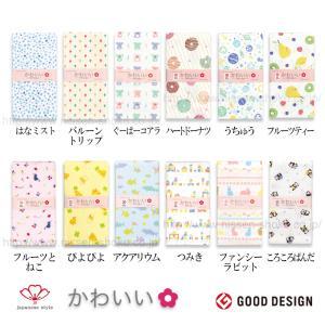 4枚までゆうパケット対応 てぬぐい 日本製 ガーゼ 安心 かわいい てぬぐい(japanese style-かわいい)|mou