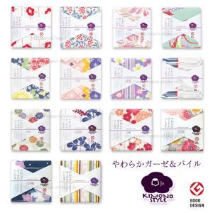 8枚までゆうパケット対応 ハンカチ 日本製 ガーゼ 安心 和柄 着物柄 タオルチーフ(kimono style)|mou
