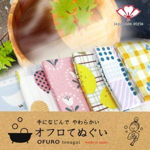 4枚までゆうパケット対応 独特な くしゅっと感 が手に馴染んで心地よい お洒落カワイイプリントてぬぐい(japanese style-オフロてぬぐい)|mou