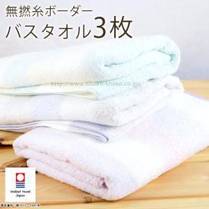 バスタオル3枚セット 今治 無撚糸 ふわふわ やわらか パステル 日本製 タオル(無撚糸ボーダー2019ss)|mou