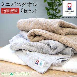 送料無料 ミニバスタオル 今治タオル 日本製 クローバー が かわいい パステルカラー 5枚セット(エコクローバー)|mou
