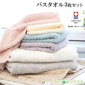 送料無料 バスタオル 3枚 セット 今治 日本製 クローバー が かわいい パステルカラー (エコクローバー)|mou