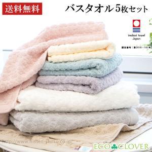 送料無料 バスタオル  5枚 セット 今治 日本製 クローバー が かわいい パステルカラー(エコクローバー)|mou