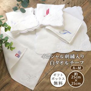 A〜M イニシャル 刺繍 白タオルチーフ シンプル 無地(刺繍入 ) mou