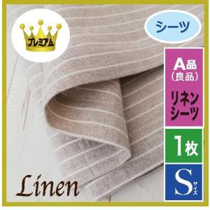 A品 (良品)リネン・オーガニックコットン フラットシーツ  日本製 シングル  綿麻 春夏 涼しい 速乾燥の写真