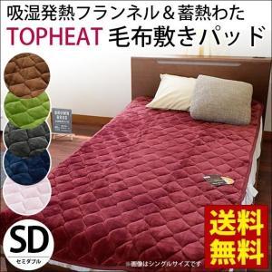 あったか敷きパッド セミダブル 吸湿 発熱 フランネル 蓄熱わた入り 洗える 毛布 敷パッドシーツ