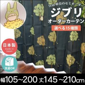 ジブリ セミオーダーカーテン 幅105〜200cm 丈145〜210cm 1枚単品 日本製 遮光 形...