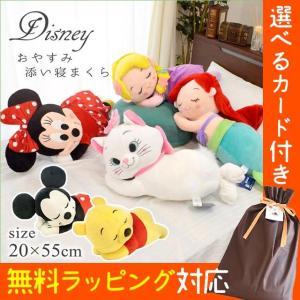 ディズニー キャラクター添い寝まくら 添い寝枕 ぬいぐるみ抱き枕 約20×55cm