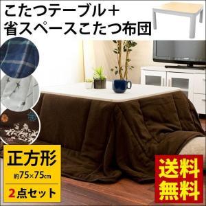 こたつ テーブル 正方形 省スペースこたつ掛け布団&コタツ本体セット 2点セットの画像