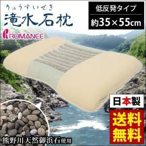 滝水石枕 低反発タイプ 35×55cm 日本製 ひんやり枕 天然 御浜石 低反発ウレタン まくら ロ...