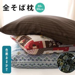 枕 まくら マクラ そばがら枕 日本製 そば殻まくら 35×55cm 色柄おまかせ枕カバー付 快眠枕