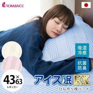 ひんやり枕パッド アイス眠EX 43×63cm 日本製 快眠 涼感 冷感 ピローパッド ロマンス小杉