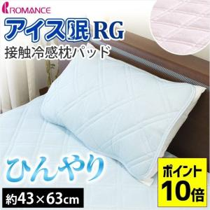 ひんやり枕パッド アイス眠 レギュラー 43×63cm 冷感 夏用 クール枕パット 涼感マット ロマ...