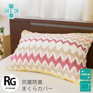 枕カバー 43×63cm用 SEK抗菌防臭 ピローケース リーフ柄/花柄など選べるデザイン