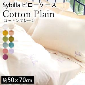 シビラ 枕カバー コットンプレーン L 50×70cm Sybilla 日本製 綿100% ピローケ...