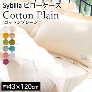 オーソドックスな綿100%カバー、シンプルな無地カラーでワンポイントの刺繍入り。 15色の豊富なカラ...