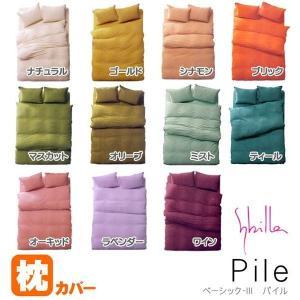 シビラ 枕カバー パイルプレーン L 50×70cm Sybilla 日本製 綿100%タオル地ピロ...