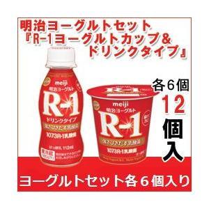明治 R-1ヨーグルト&ドリンクセット meiji ...