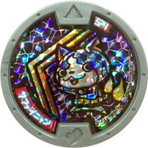 妖怪ウォッチ 妖怪メダル サファイニャン キャンペーンメダル...