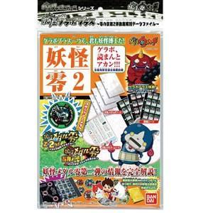 妖怪ウォッチ 妖怪ゲラポプラス 〜零の章第2弾徹底解剖データ...