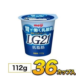 明治 プロビオヨーグルト 低脂肪【36個入り】 LG21乳酸...