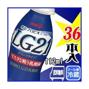 明治 プロビオドリンク【36本入り】 LG21乳酸菌 飲むヨ...