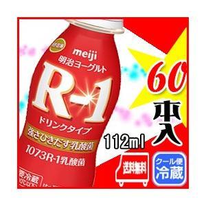 明治 R-1 ドリンク 60本入り 飲むヨーグ...の関連商品5