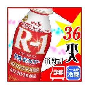 ■明治 R-1ドリンク 低糖・低カロリー【36本...の商品画像