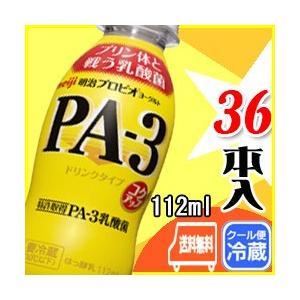 明治 PA-3 ドリンク 36本入り プロビオヨーグルト PA-3乳酸菌 飲むヨーグルト 112ml meiji ポイント10倍|moumouhousestore