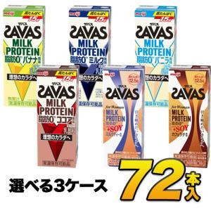 明治 SAVAS ザバス savas ミルクプロテイン 脂肪0 3種類から選べるセット 200ml×72本入り プロテインドリンク ダイエット プロテイン あすつく