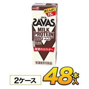 明治 SAVAS ザバス ミルクプロテイン 脂肪0 ココア風味 200ml×48本入り プロテイン ...