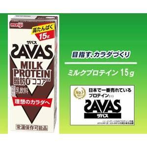 明治 ザバス ミルクプロテイン 脂肪0 ココア風味 200ml×72本入り meiji SAVAS ...