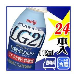 明治 プロビオドリンク 低糖・低カロリー【24本入り】 LG...