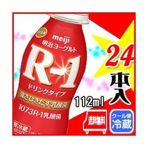 明治 R-1 ドリンク【24本入り】 飲むヨーグルト 112ml meiji【ポイント10倍】
