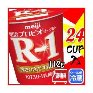 明治 R-1ヨーグルト【24個入り】食べるタイプ 112g ...