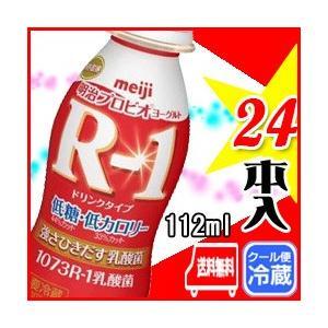 明治 R-1ドリンク 低糖・低カロリー【24本...の関連商品1