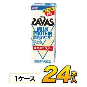 【あす楽】明治 SAVAS ザバス ミルクプロテイン 脂肪0 バニラ風味 200ml×24本入り プ...