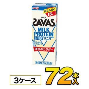 【あす楽】明治 SAVAS ザバス ミルクプロテイン 脂肪0 バニラ風味 200ml×72本入り プ...