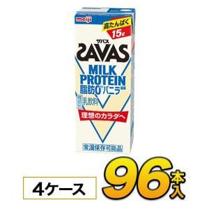 明治 SAVAS ザバス ミルクプロテイン 脂肪0 バニラ風味 200ml×96本入り プロテイン ...