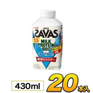 【あすつく】明治 SAVAS ザバス MILK PROTEIN(ミルクプロテイン) ヨーグルト風味 ...
