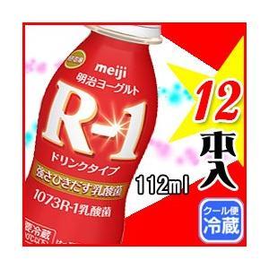 明治 R-1 ドリンク 12本入り 飲むヨーグル...の商品画像