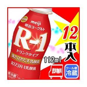 明治 R-1 ドリンク【12本入り】 飲むヨーグルト 112ml meiji【ポイント10倍】