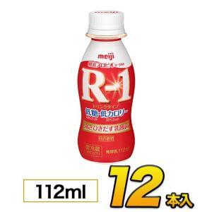 明治 ヨーグルト R1 ドリンク 送料無料 低糖 低カロリー プロビオ 112ml 12本入り 飲む...