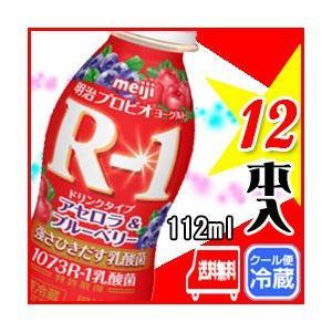 明治 R-1ドリンク アセロラ&ブルーベリー【12本...