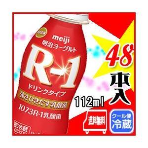 ■明治 R-1 ドリンク【48本入り】 飲むヨーグルト 11...